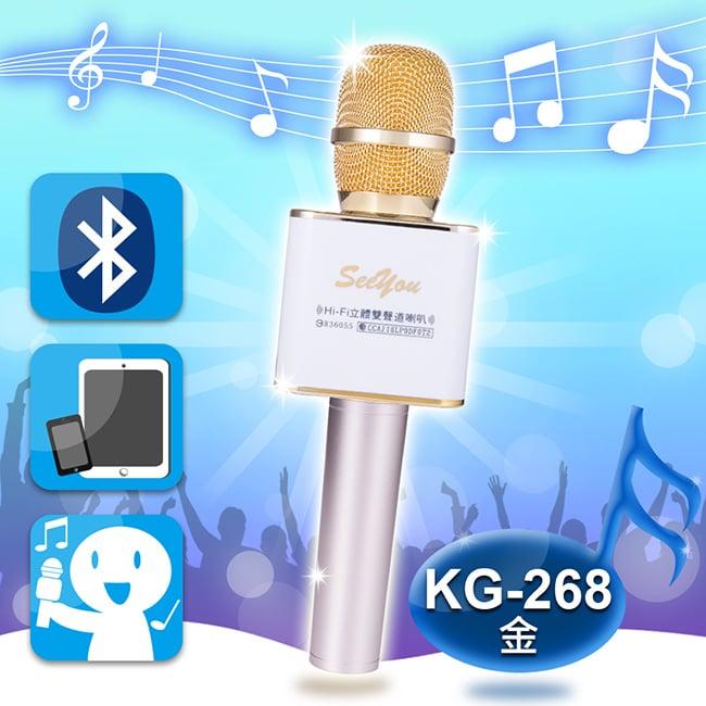 【SEEYOU】KG-268藍芽KTV麥克風-金/G-268_G