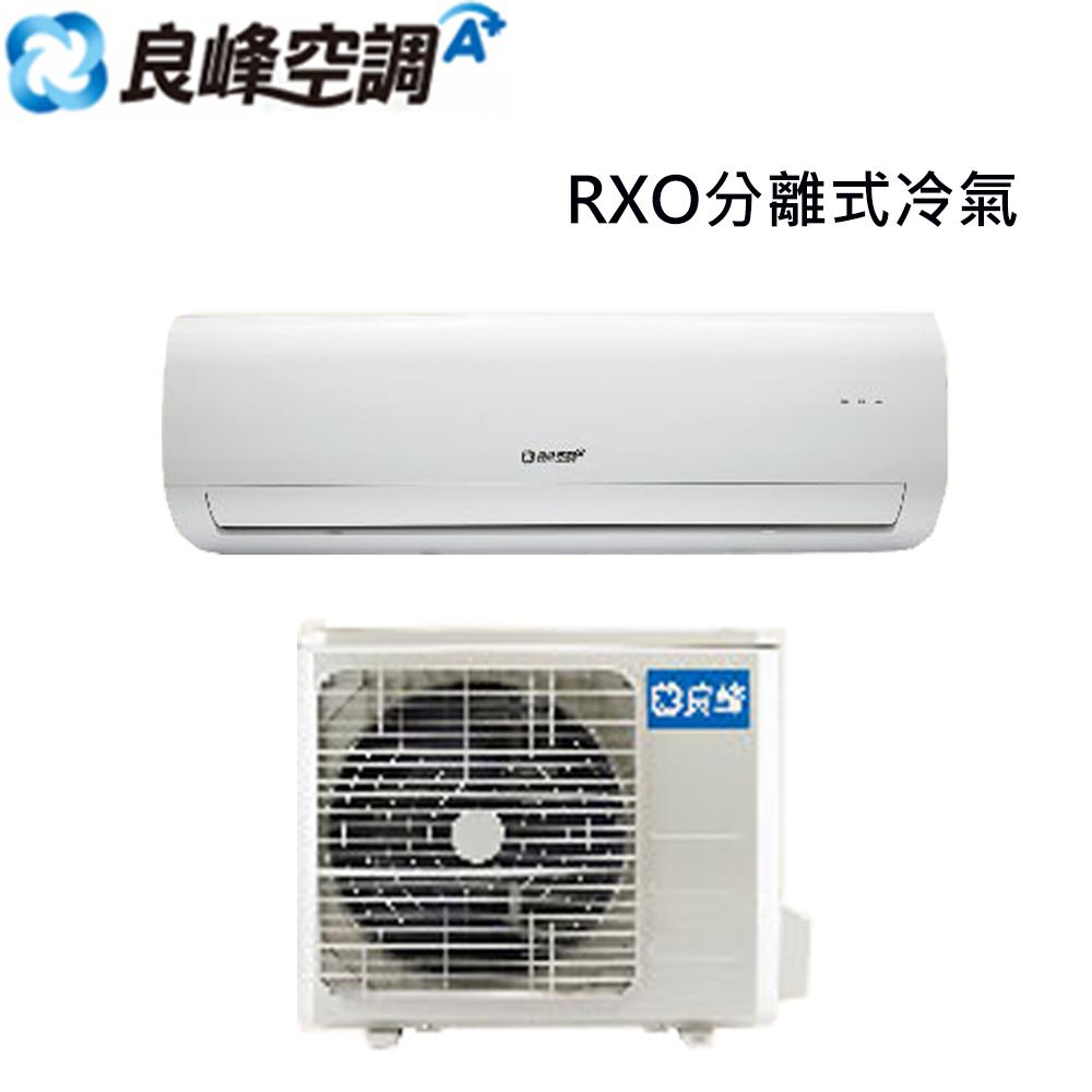 限量★【良峰】4-6坪定頻冷暖分離式冷氣RXO-M282HF/RXI-M282HF