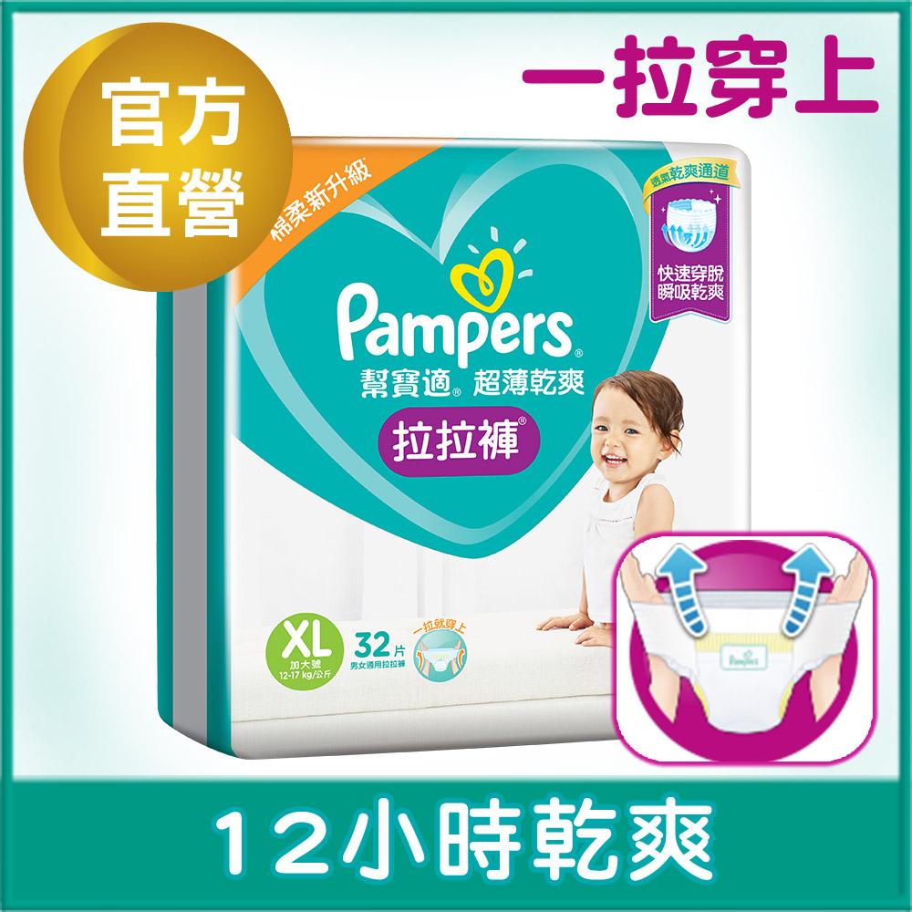 【幫寶適Pampers】超薄乾爽 拉拉褲(XL)32片X6包 /箱