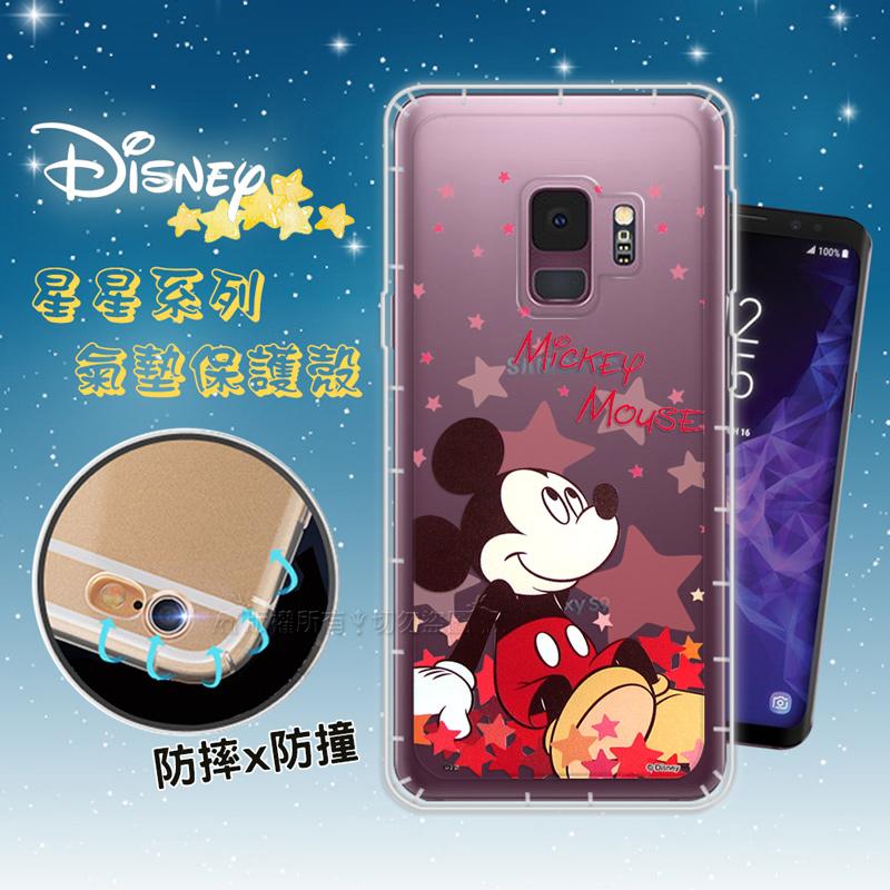 迪士尼授權正版 Samsung Galaxy S9 星星系列 空壓安全保護套(米奇)