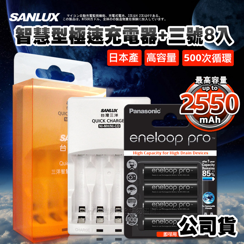 三洋智慧型充電器+國際牌 黑鑽款 eneloop PRO 2550mAh 低自放3號充電電池(8顆入)