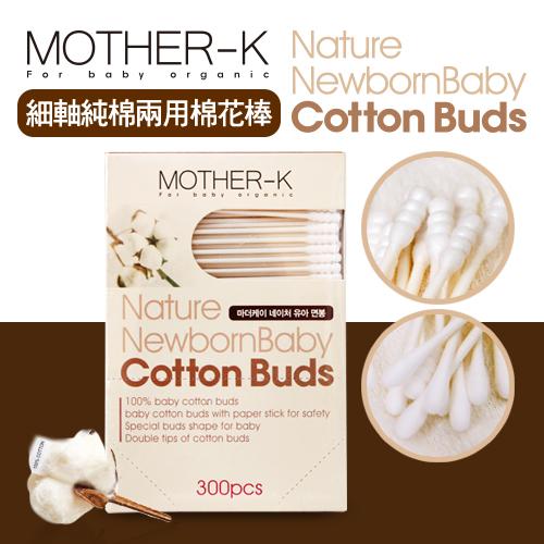 【韓國MOTHER-K】細軸純棉兩用棉花棒-300pcs(3盒)