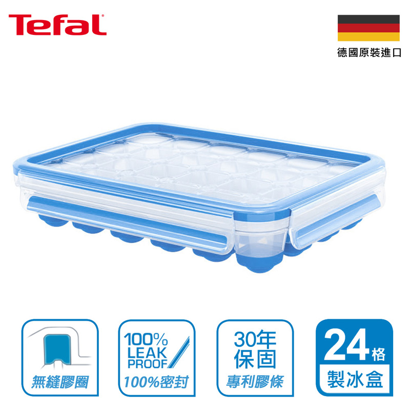 【Tefal法國特福】德國EMSA原裝無縫膠圈PP單顆按壓式製冰盒(24格)
