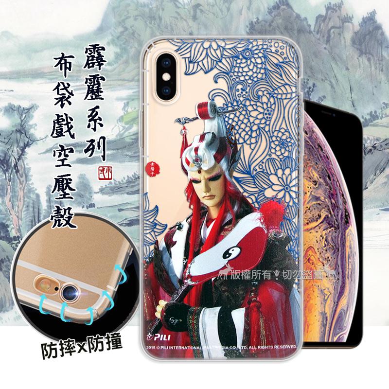 霹靂授權正版 iPhone XS Max 6.5吋 布袋戲滿版空壓手機殼(青陽子)