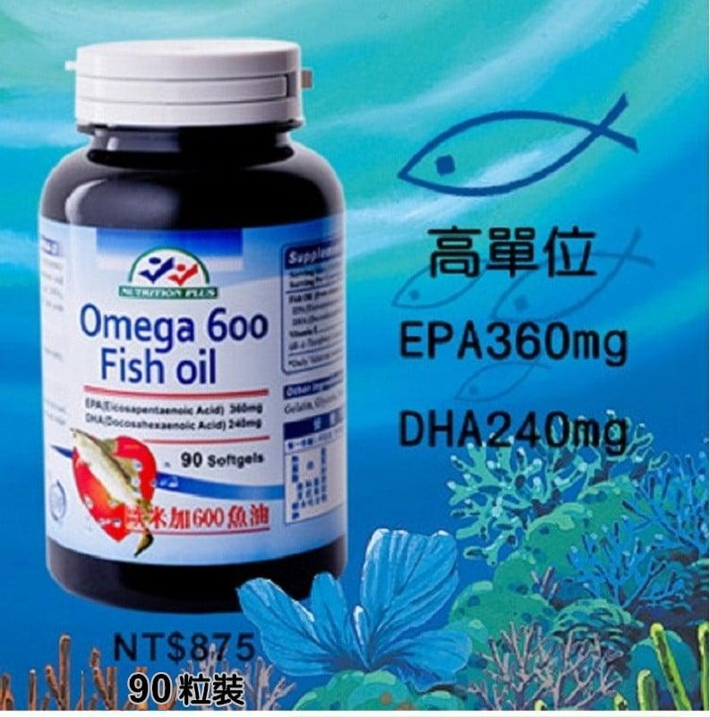 【營養補力】歐米加600魚油膠囊 90粒裝 美國進口 Fish Oil Omega 3 美國進口