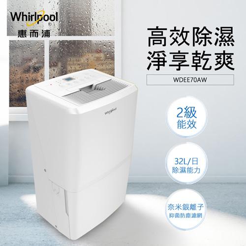 【Whirlpool惠而浦】32L節能除濕機 WDEE70AW