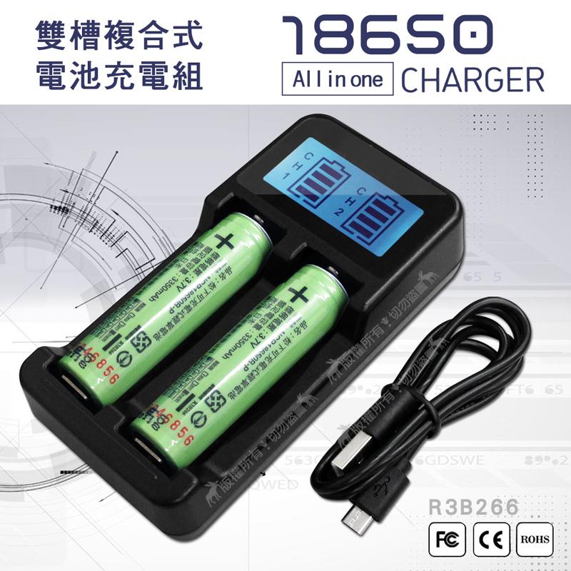 日本松下 NCR18650B 3350mAh認證版凸頭鋰電池2顆入+LCD液晶雙槽充電器