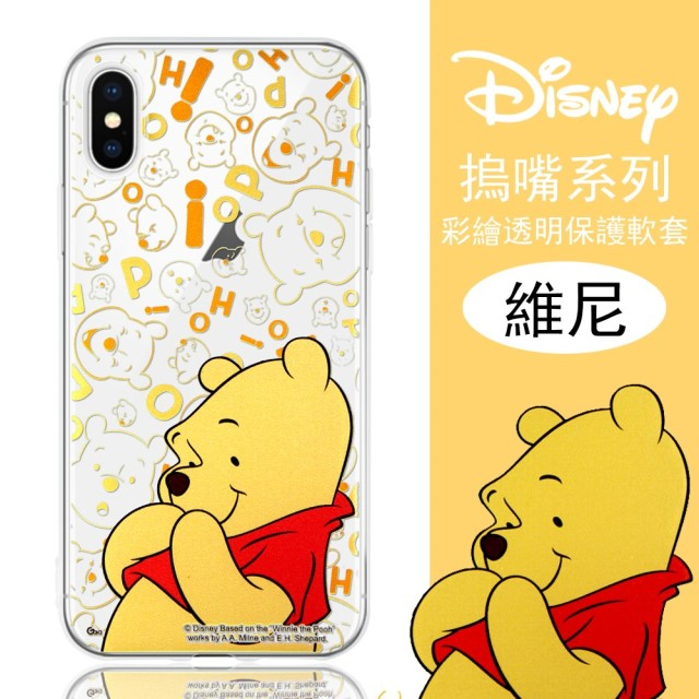 【Disney】iPhone X/ Xs (5.8吋) 摀嘴系列 彩繪透明保護軟套(維尼)