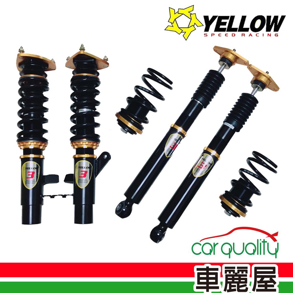 【YELLOW 優路】3代 避震器-道路版(適用於奧迪A3 1.6 FSI)【車麗屋】