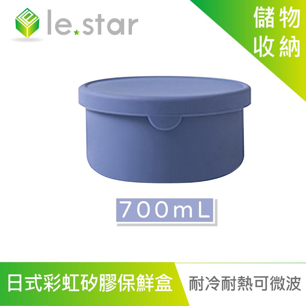 lestar 耐冷熱可微波日式彩虹矽膠保鮮盒 700ml 靛藍色
