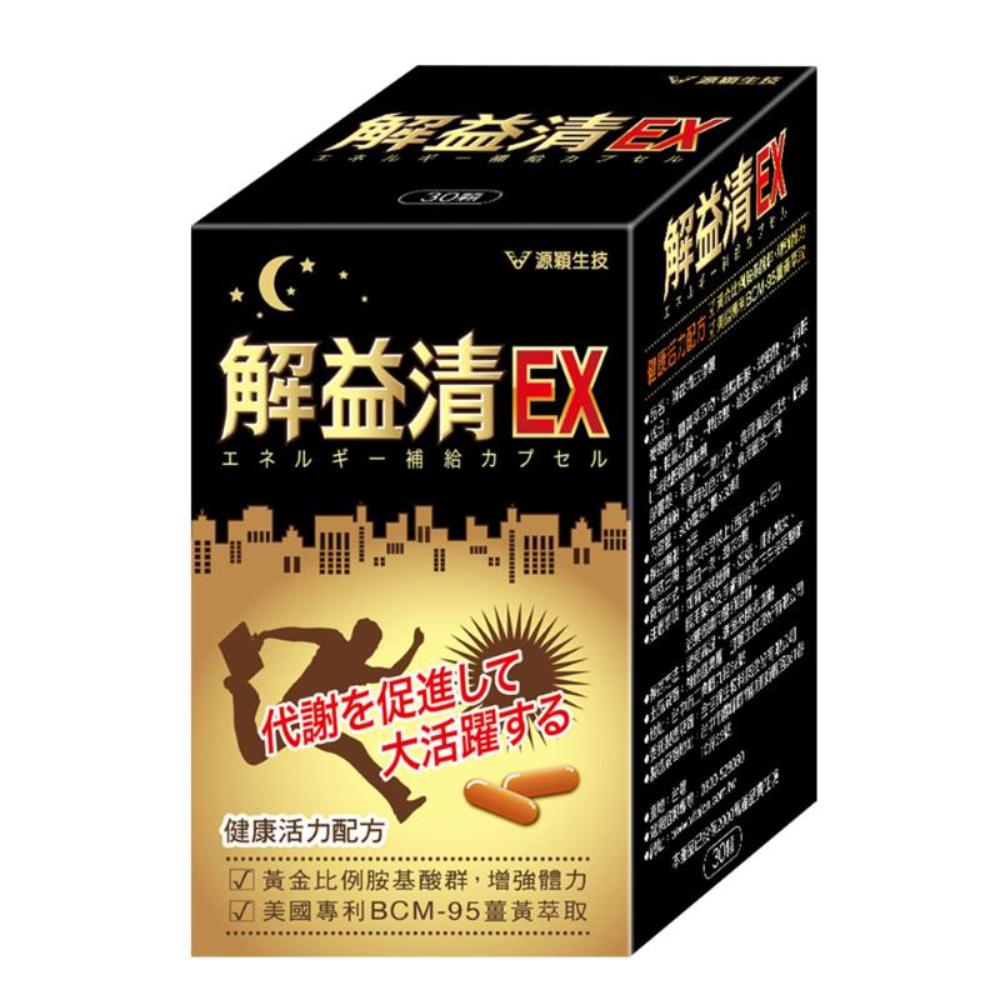 解益清(30入_盒)兩盒組贈薑來大吉禮盒