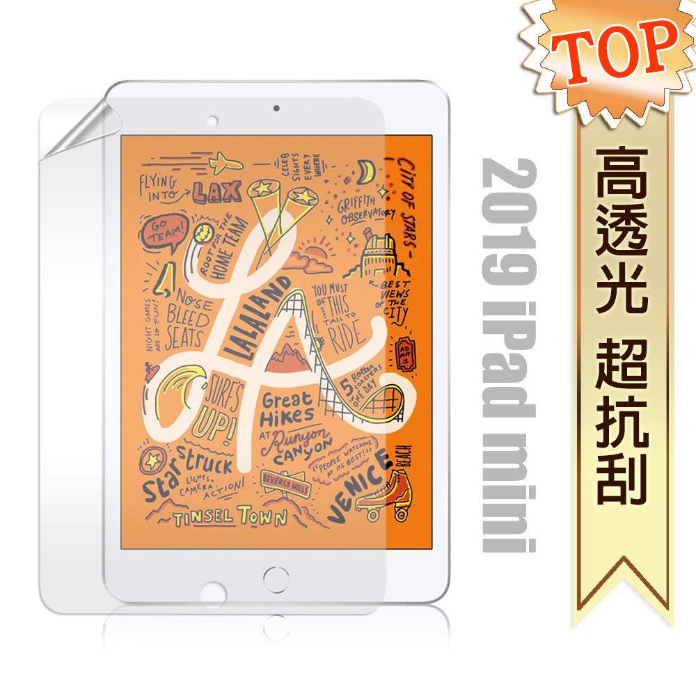 2019 iPad mini/iPad mini 5 高透光亮面耐磨保護貼 平板保護膜