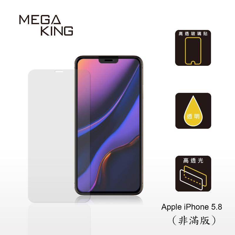 MEGA KING 玻璃保護貼iPhone 11 Pro 5.8