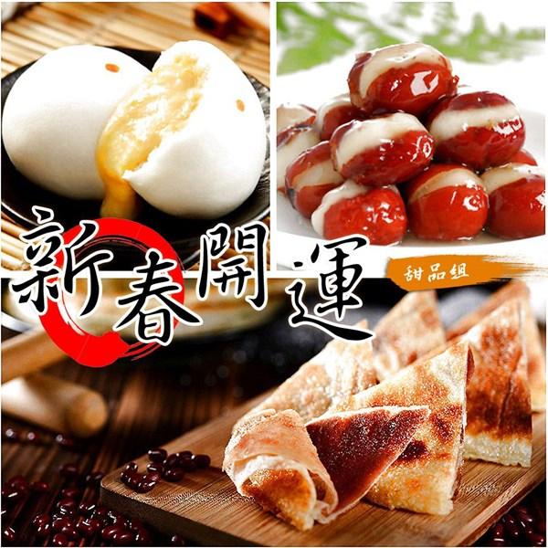預購《新春開運甜品組FA》易牙居-奶黃流沙包+紅豆食府-豆沙鍋餅+心太軟(1/16-1/23出貨)