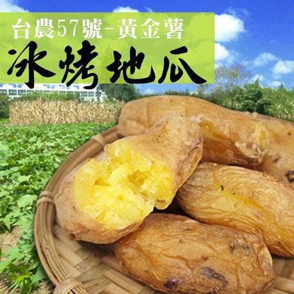 預購《老爸ㄟ廚房》台農57號黃金冰烤地瓜(1000g/包)