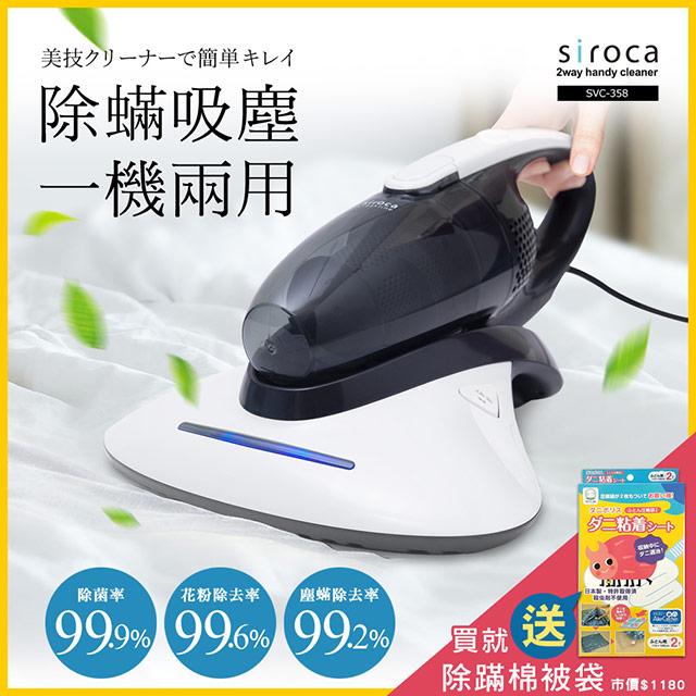 擊退過敏原【日本Siroca】crossline兩用式UV殺菌塵蟎吸塵器SVC-358+【日本沒蟎家】棉被真空袋組