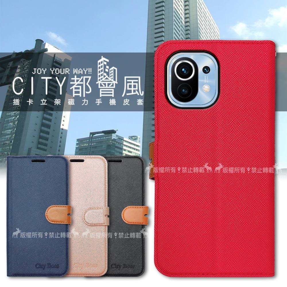 CITY都會風 小米11 5G 插卡立架磁力手機皮套 有吊飾孔(奢華紅)