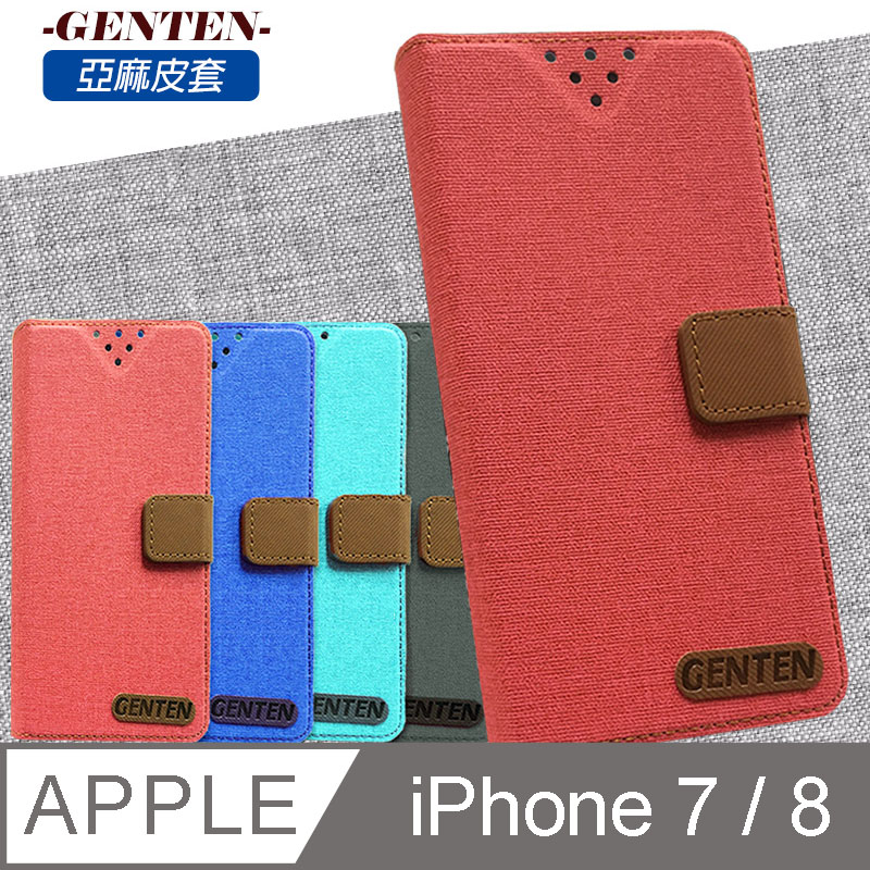 亞麻系列 APPLE iPhone 7 / 8 插卡立架磁力手機皮套(紅色)