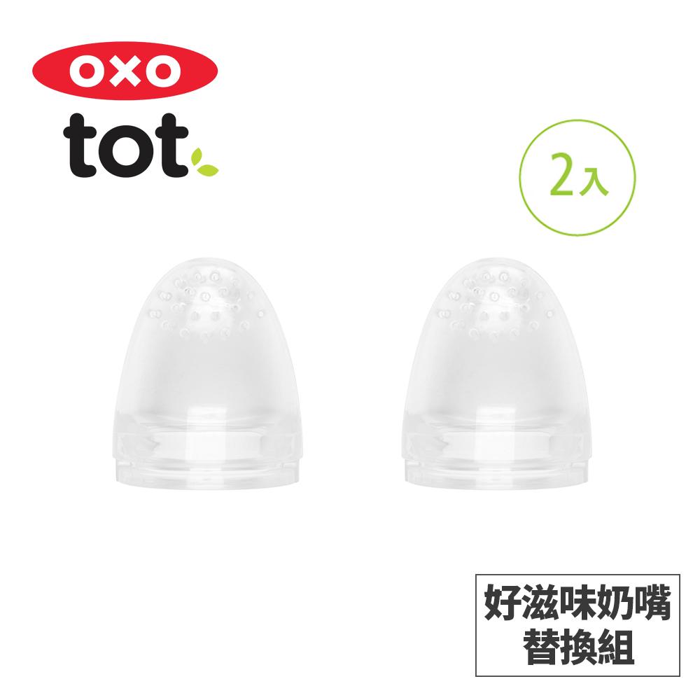 美國OXO tot 寶寶咬好滋味奶嘴-替換組(2入) 020213RP