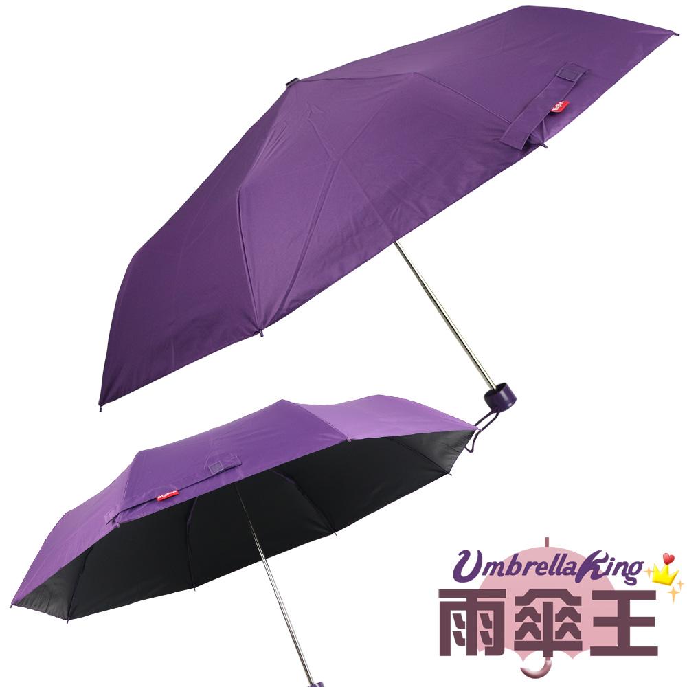 【雨傘王】BigRed 無敵3 黑膠版-紫色《抗風防潑遮陽三折傘》 (終身免費維修)