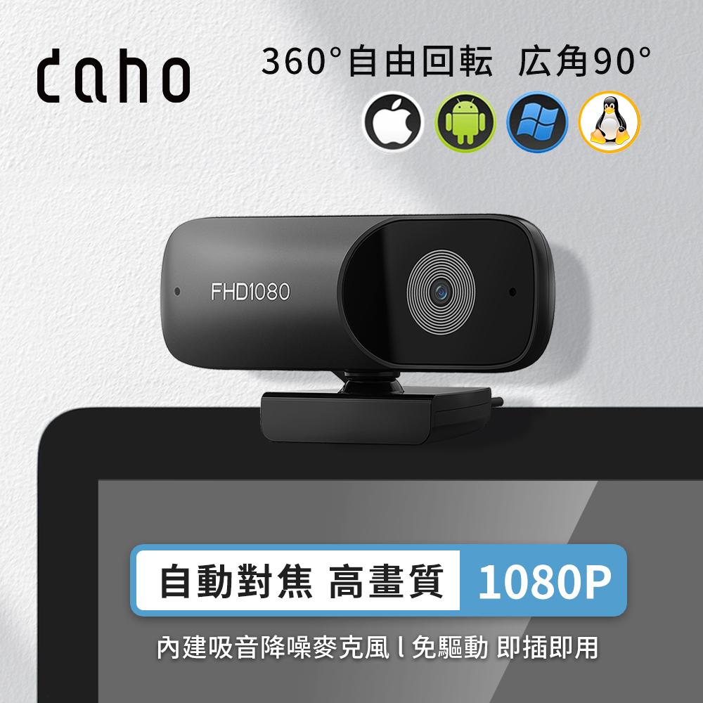 daho 星之眼 1080P高清攝像鏡頭攝影機 內建麥克風 即插即用