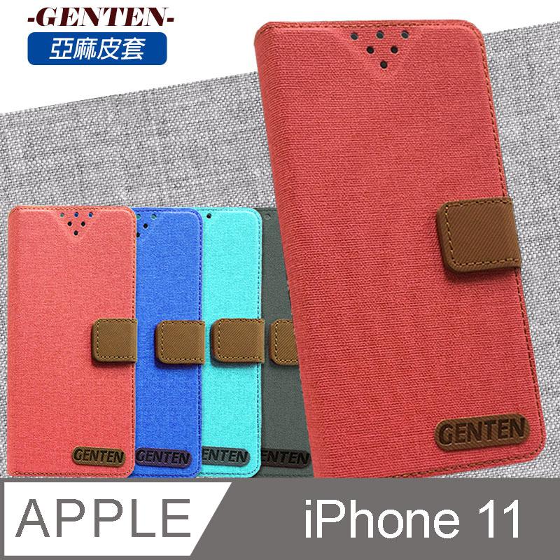 亞麻系列 APPLE iPhone 11 插卡立架磁力手機皮套(藍色)