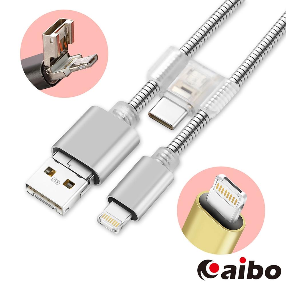 8in1 多功能OTG接頭 快速充電傳輸線(Micro/8Pin/Type-C)-銀色