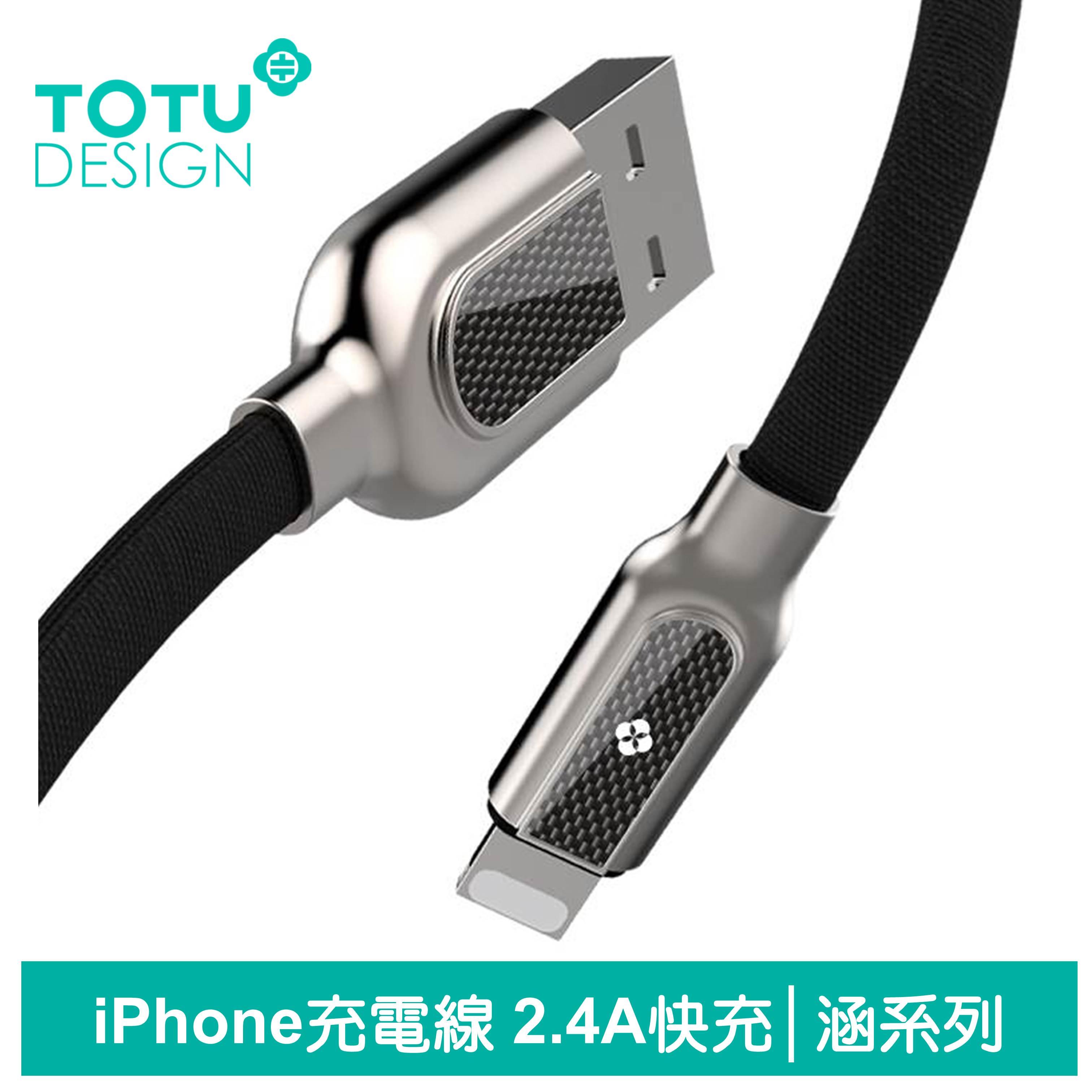 TOTU台灣官方 iPhone/Lightning充電線傳輸線 鋅合金 2.4A快充 涵系列 120cm 黑色