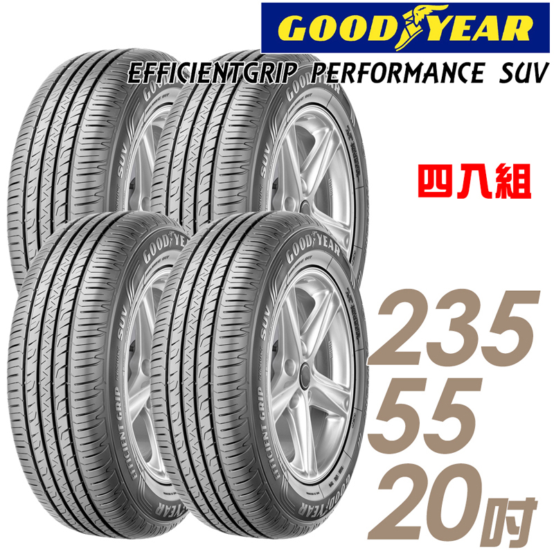 【GOODYEAR 固特異】EFFICIENTGRIP PERFORMANCE SUV 舒適休旅輪胎_四入組_235/55/20(EPS)