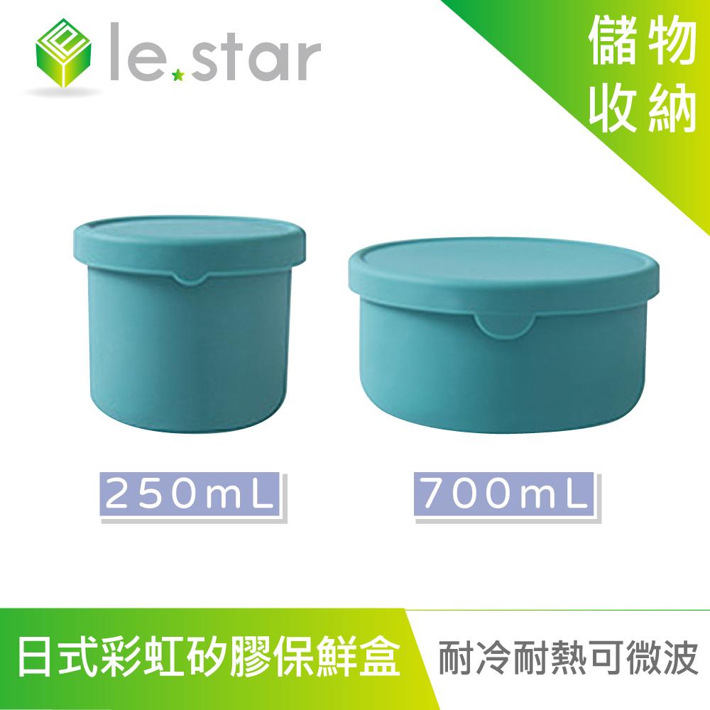 lestar 耐冷熱可微波日式彩虹矽膠保鮮盒 250+700ml 薄荷綠