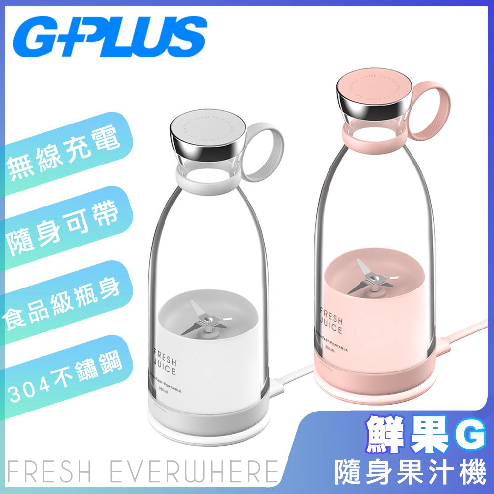 G-PLUS新款二代機 GPLUS鮮果G-隨身果汁機FM001-白