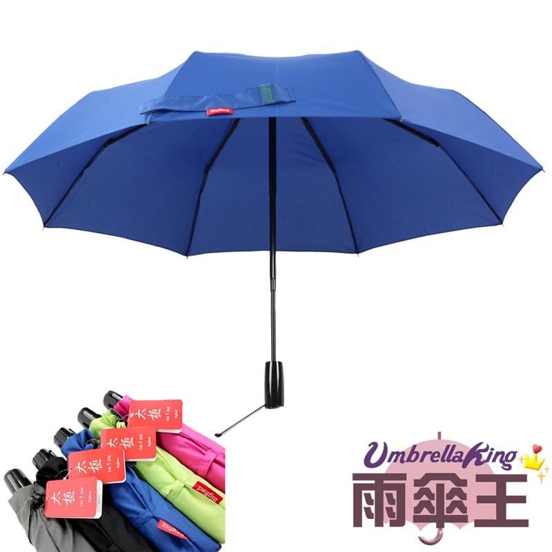【雨傘王】BigRed太極☆專利梅花型中棒☆-深藍色 最堅固的23吋自動折傘(終身免費維修)