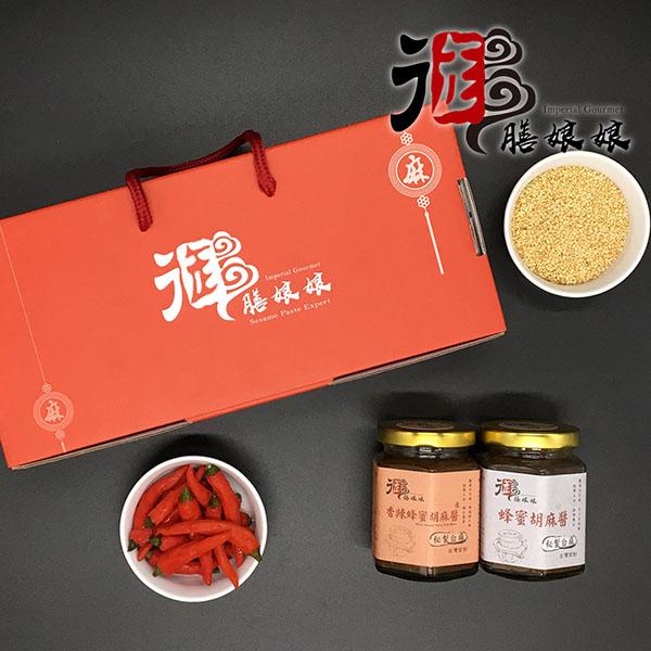 《御膳娘娘》御品平安禮盒(白麻蜂蜜胡麻醬+香辣蜂蜜胡麻醬,180g/瓶,共2瓶)
