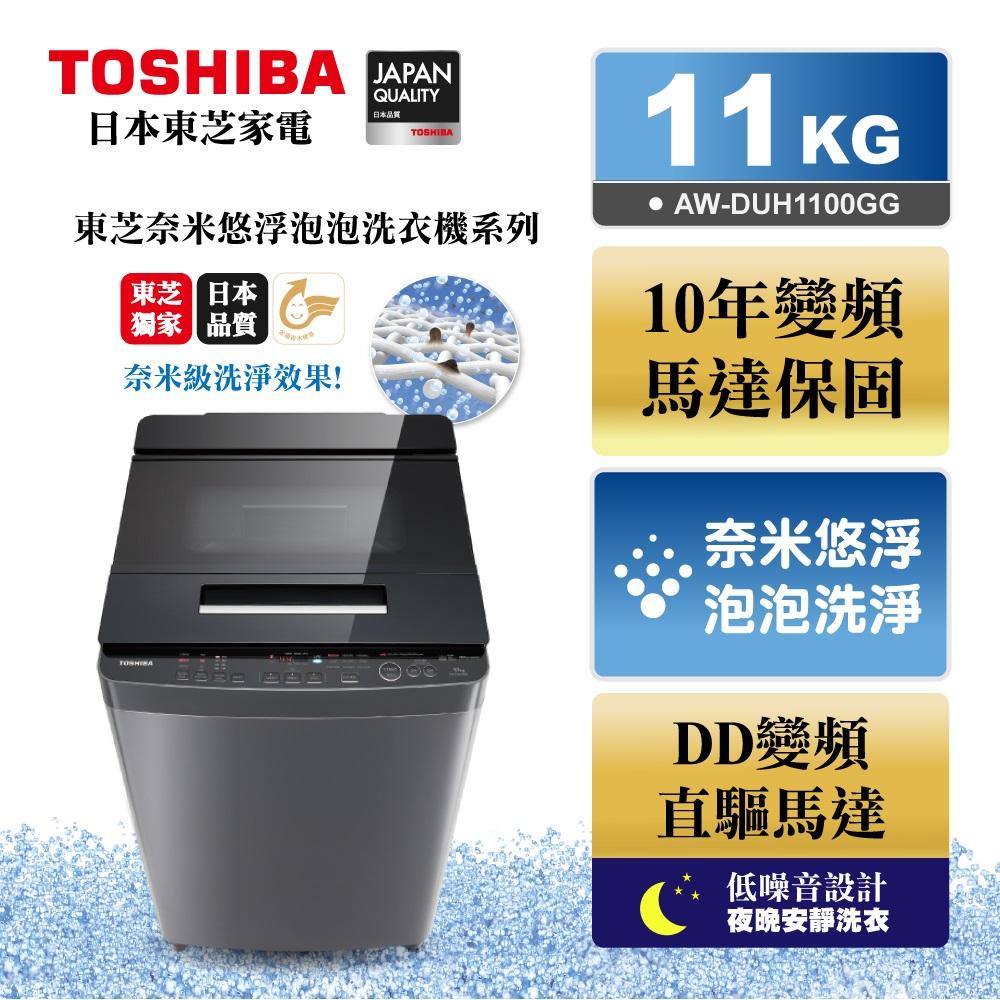 送TESCOM吹風機TID960TW【TOSHIBA 東芝】奈米悠浮泡泡11公斤變頻洗衣機(AW-DUH1100GG)含基本安裝