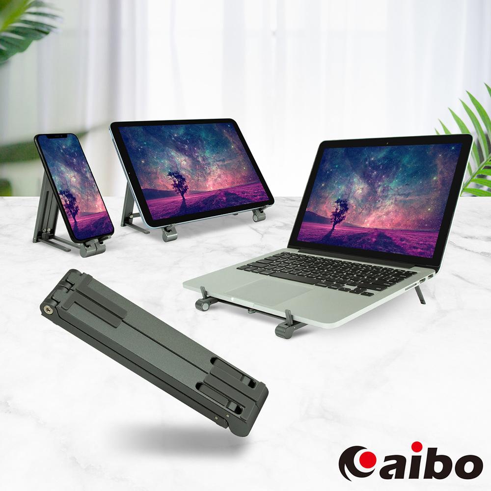 筆電/平板/手機 鋁合金多功能隨身折疊支架(附收納袋)-鐵灰