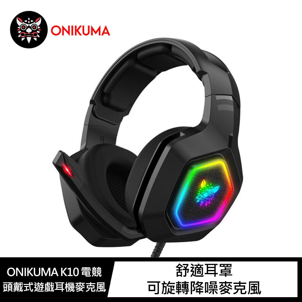ONIKUMA K10 電競頭戴式遊戲耳機麥克風