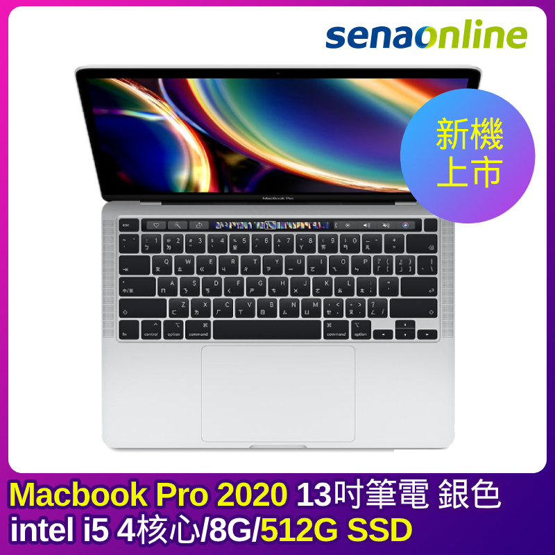 APPLE MacBook Pro 2020 13吋(i5/8G/512G/銀)