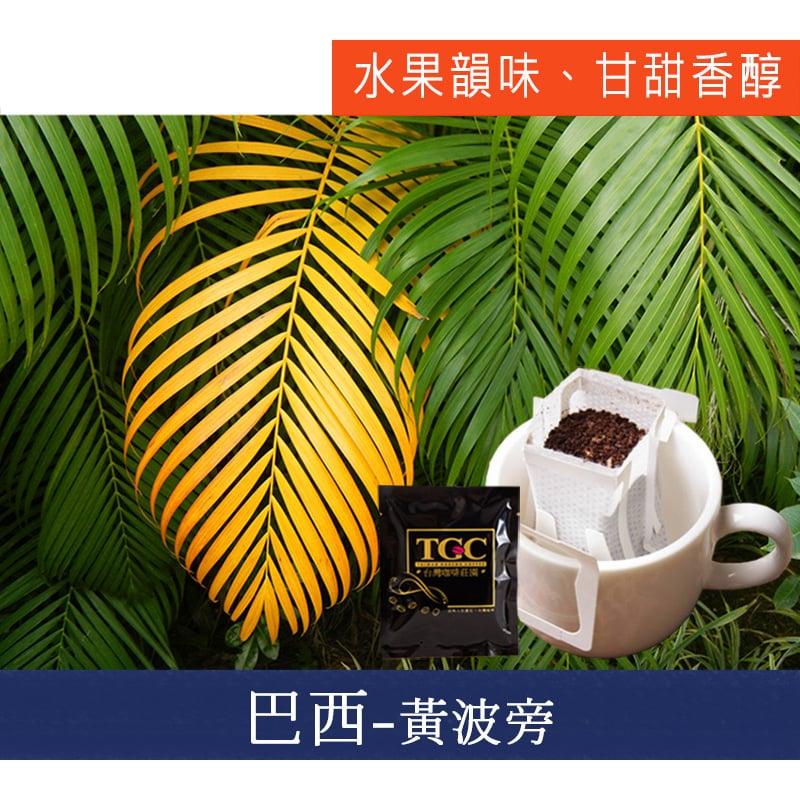 【TGC】巴西黃波旁 掛耳式咖啡(50入)