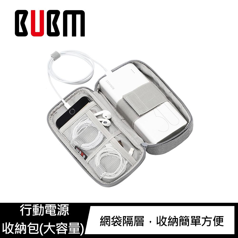 BUBM 行動電源收納包(大容量)(灰色)