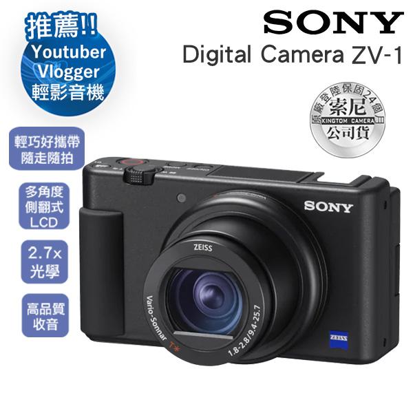 超值組合 SONY Digital camera ZV-1+ VCG-SGR1手把 公司貨 再送Sony直立數位相機皮套/黑色~8/16止
