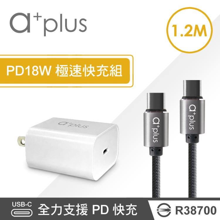 a+plus PD18W 極速充電組(單孔PD充電器+1.2M Type C to C快充線)