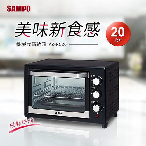 【SAMPO聲寶】20L電烤箱KZ-KC20