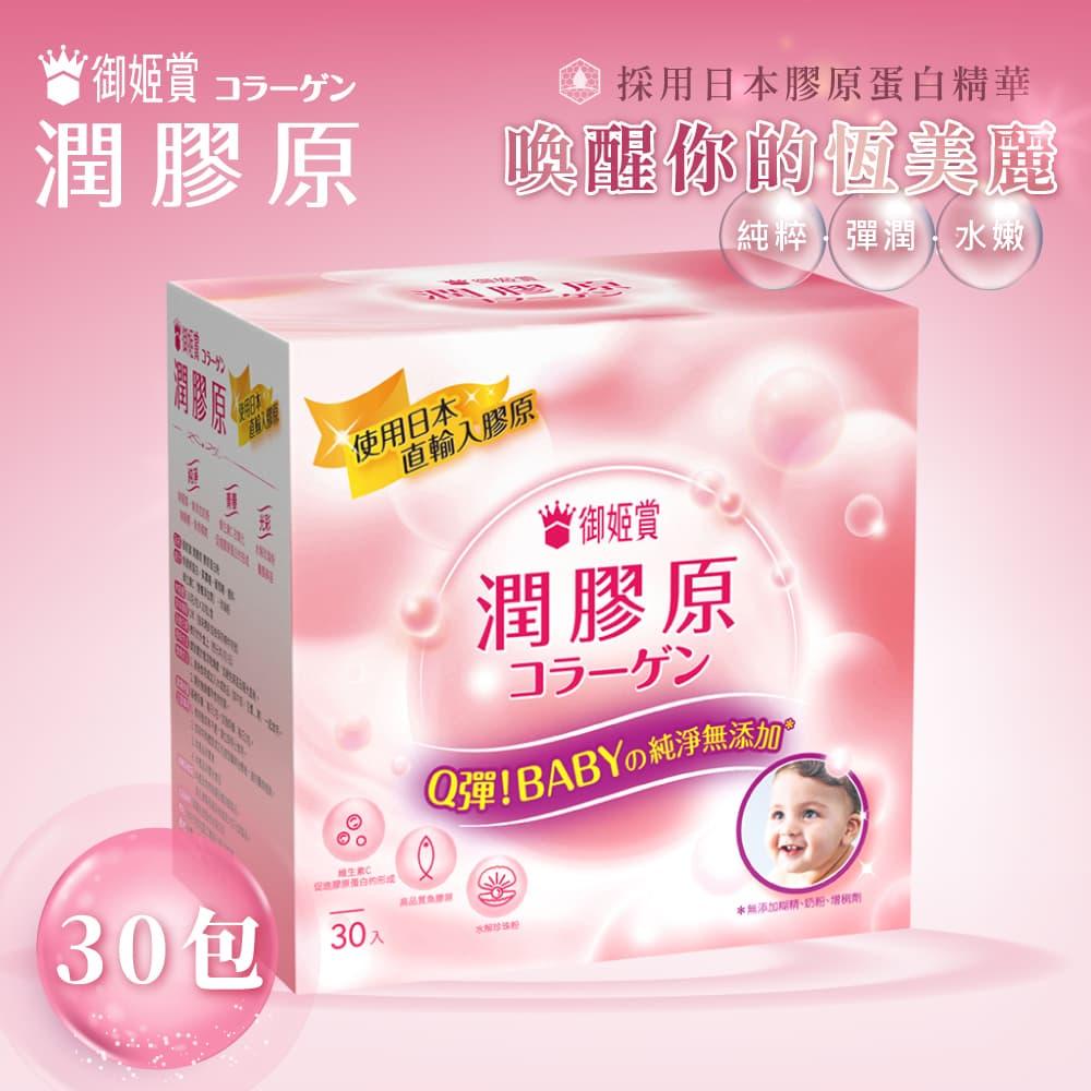 【御姬賞】潤膠原-膠原蛋白 30入/盒