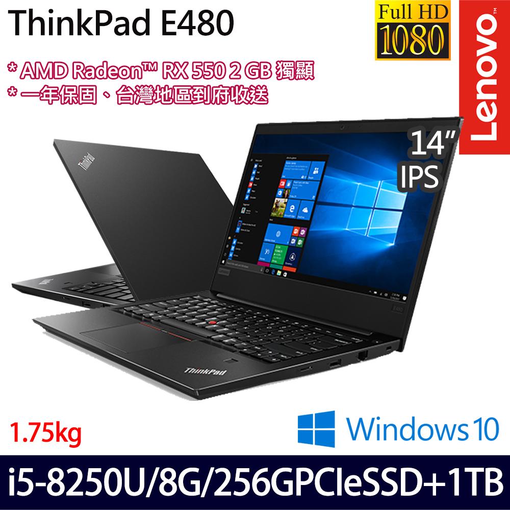《Lenovo 聯想》E480 20KNCTO2WW(14吋/i5-8250U/8GB/256G PCIeSSD+1TB/RX550_2G獨顯/一年全球保)
