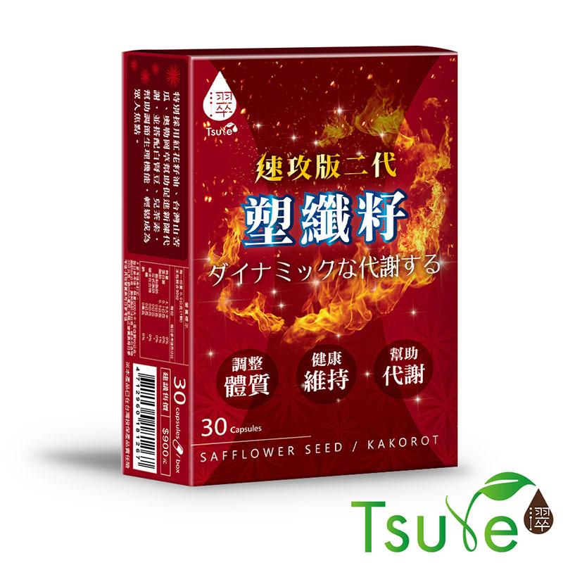 買一送一【日濢Tsuie】塑纖籽 二代速攻版(30顆/盒)