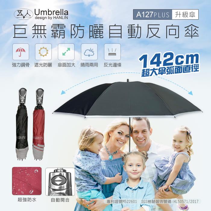 HANLIN五人十 A127+ 升級超大伸縮自動反向傘-酒紅