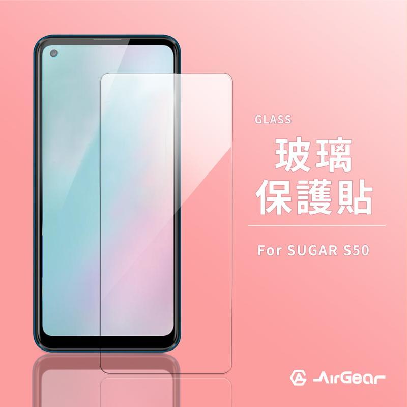 AirGear 玻璃保護貼 SUGAR S50