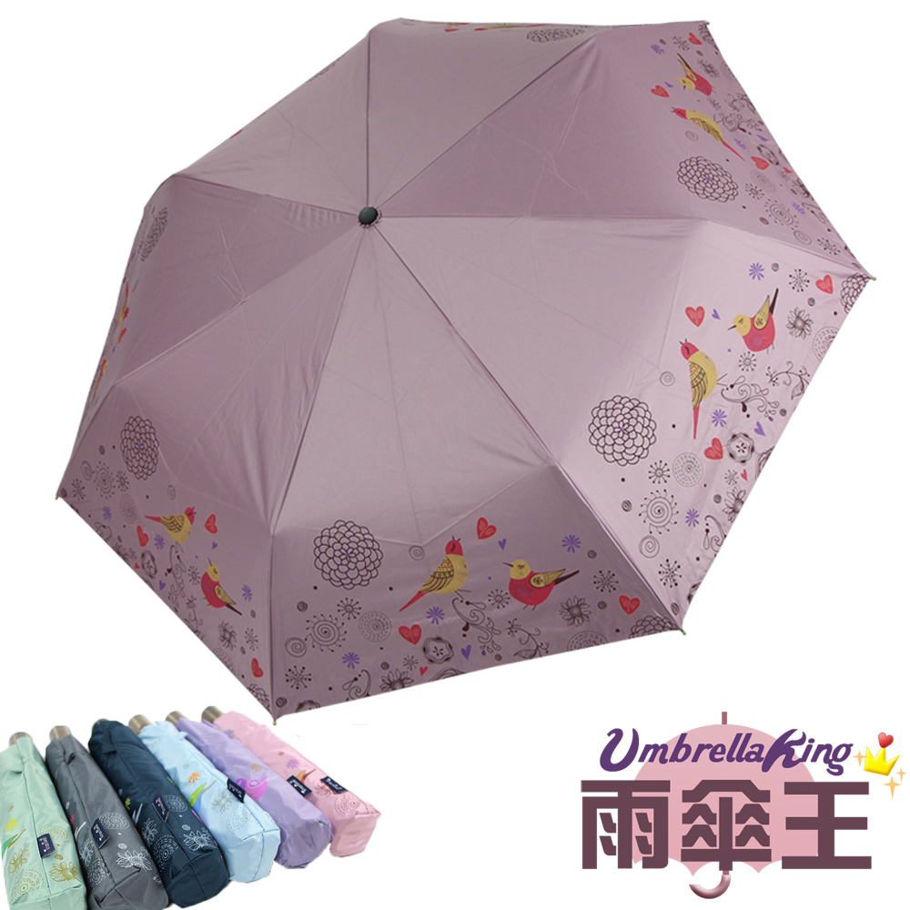 【雨傘王】愛情鳥安全自動傘 -甜蜜粉 (終身免費維修)