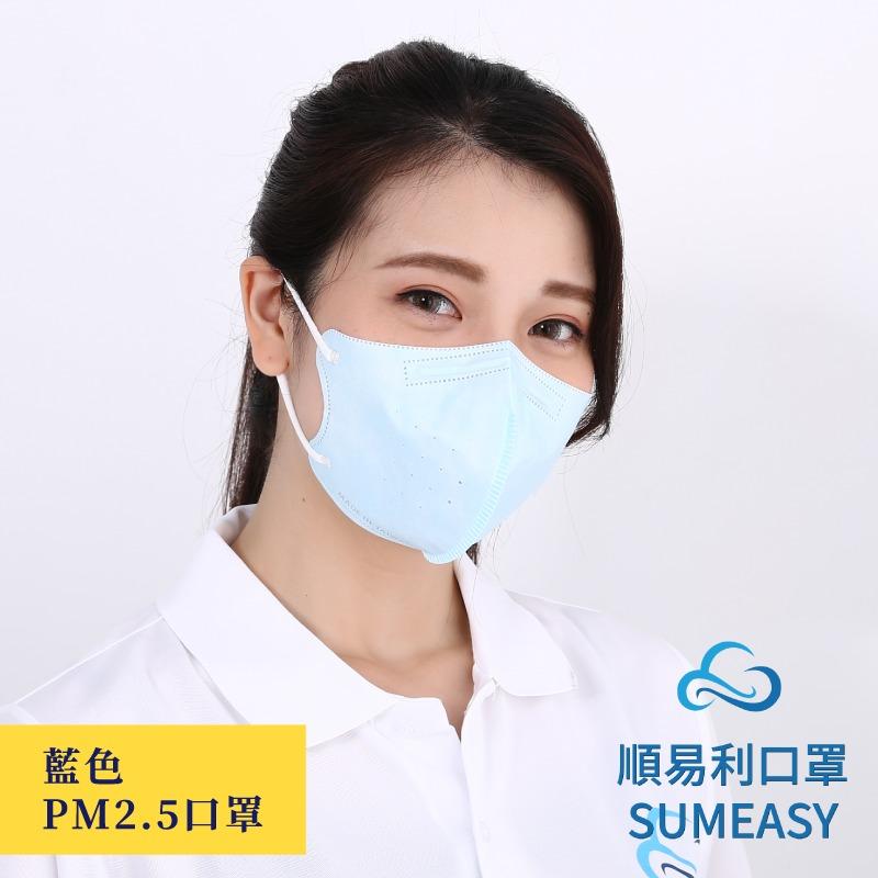 【順易利】MIT 防霾PM2.5口罩 藍色M號 X2盒 (30入/盒)