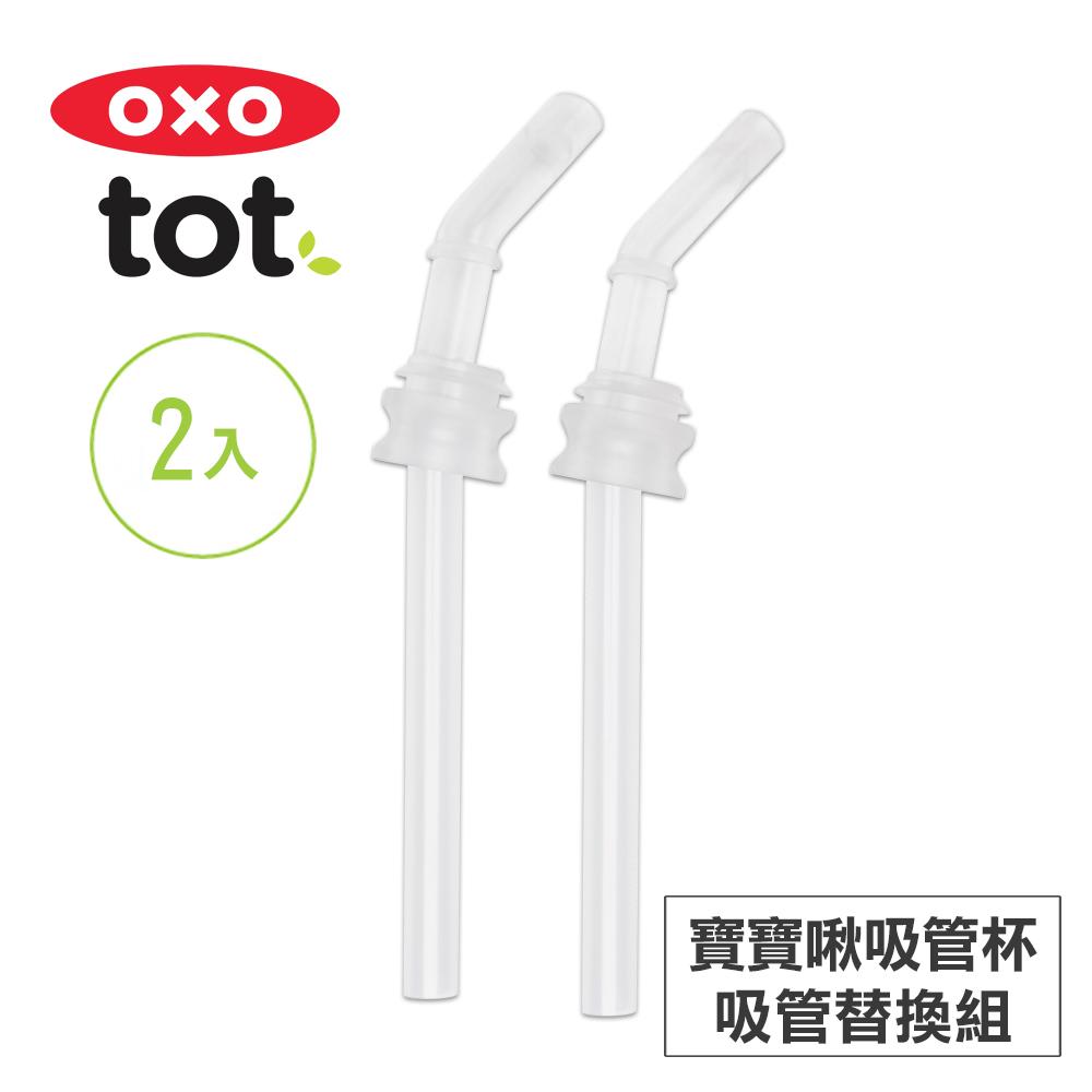 美國OXO tot 寶寶啾吸管杯-吸管替換組(2入) 020139RP